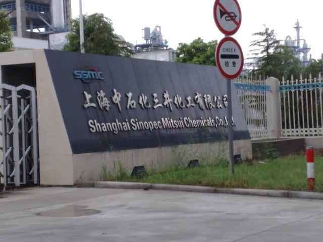上海三井石化应用现场