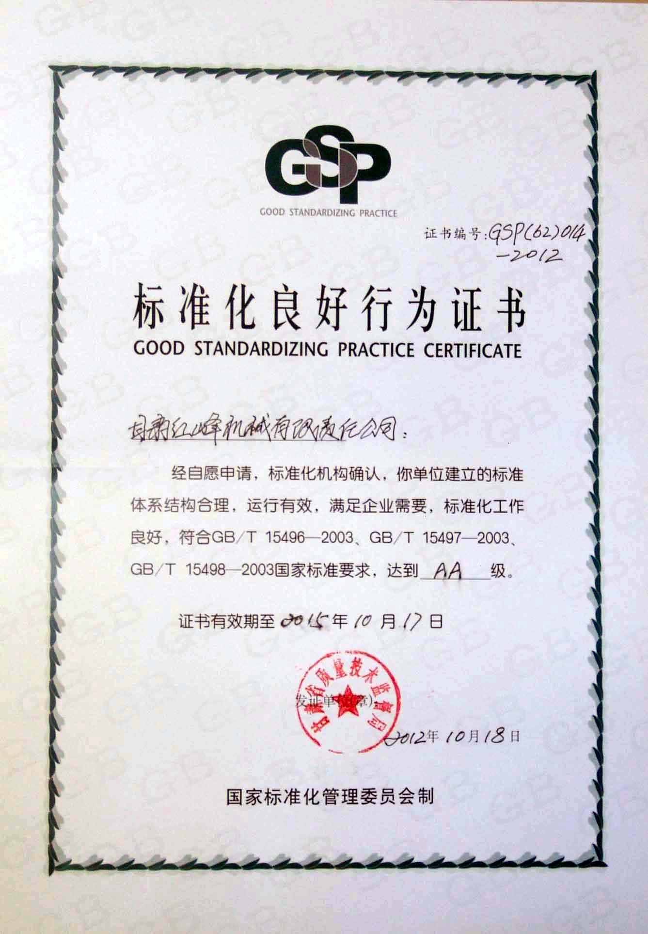 2012年标准化行为良好企业证书