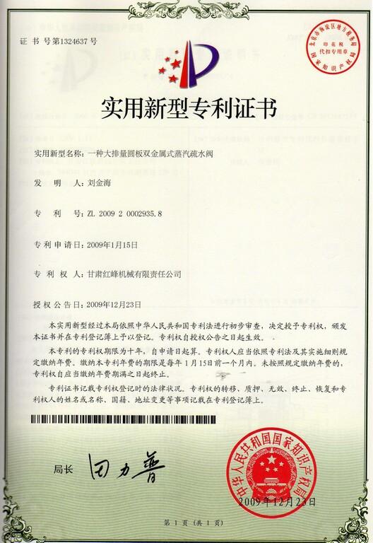 一种大圆板双金属式蒸汽万博中国官网手机登录
