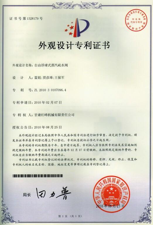 自由浮球式蒸汽万博中国官网手机登录