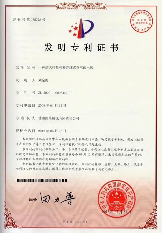 一种超大排量杠杆浮球式蒸汽万博中国官网手机登录