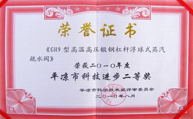 2010年平凉市科技进步二等奖(