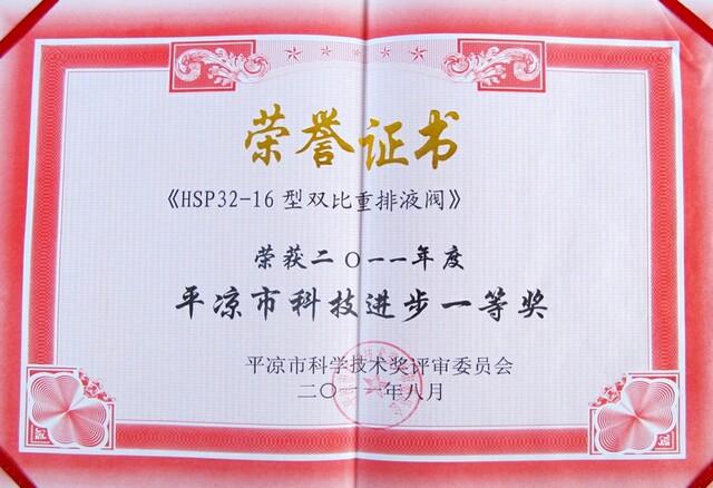 2011年平凉市科技进步二等奖(