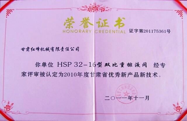 2011年甘肃省优秀新产品新技术
