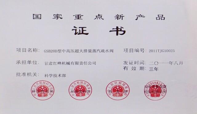 2011年国家重点新产品(GSB