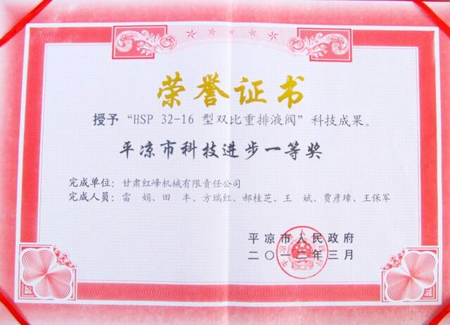 2012年平凉市科技进步一等奖(