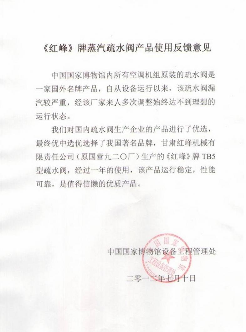 中国国家博物馆反馈意见