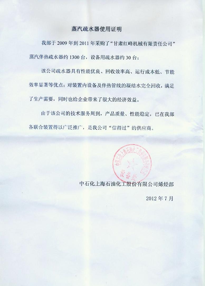 上海石化公司反馈意见
