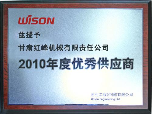 2010年惠生工程公司优秀供应商