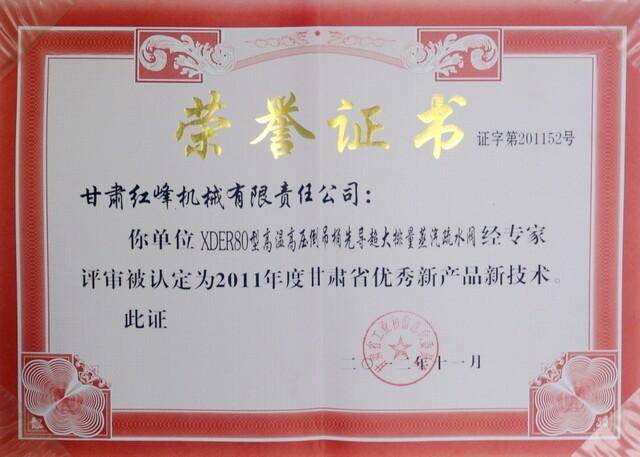 2012年甘肃省优秀新产品新技术