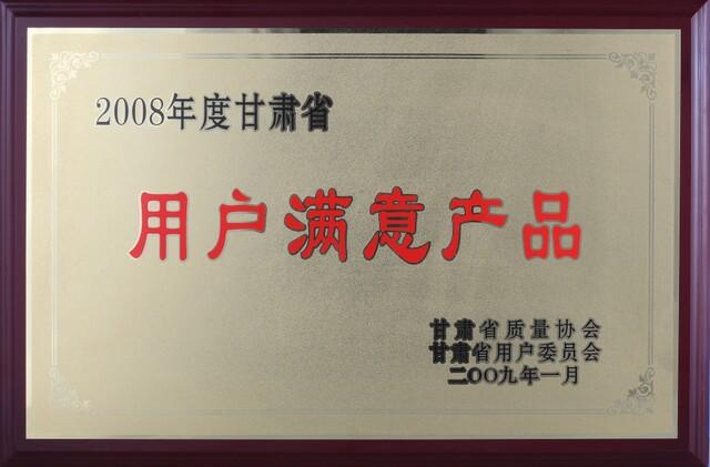 2009年甘肃省用户满意产品(奖