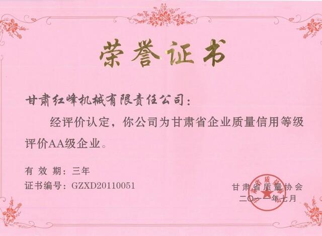 2011年甘肃省企业质量信用等级