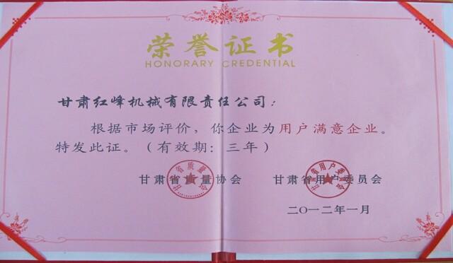 2012年甘肃省用户满意企业