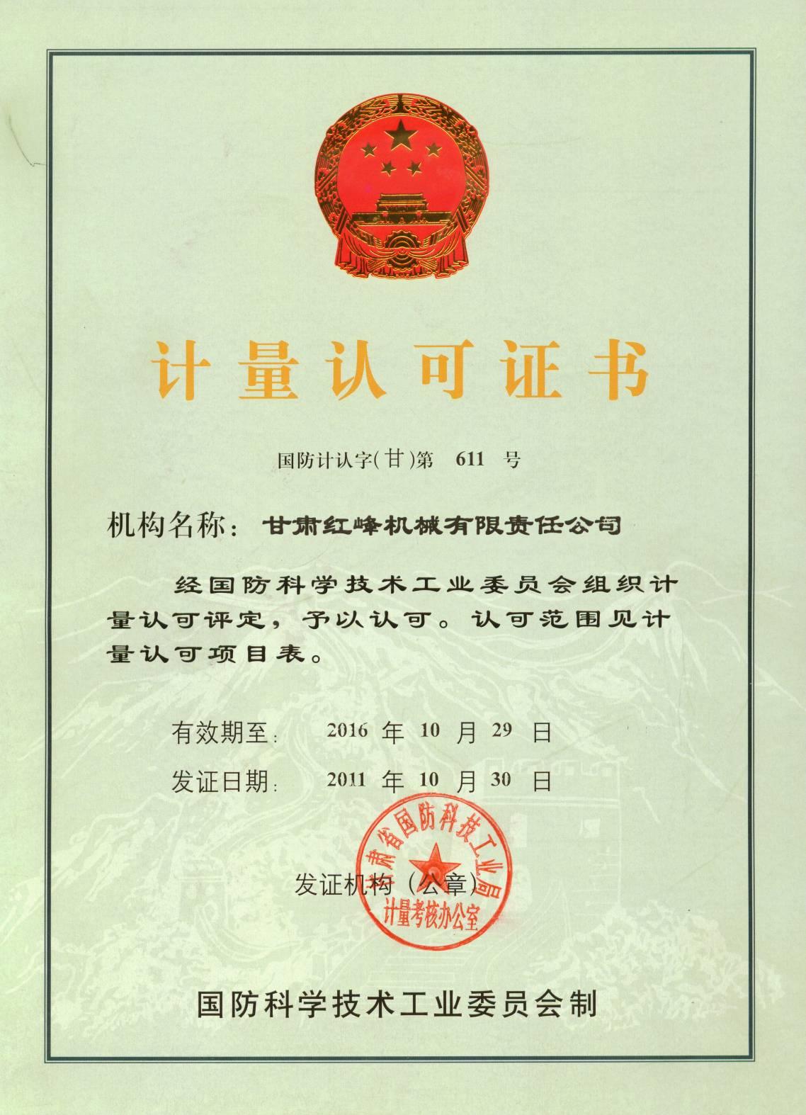 2011年国防计量证书