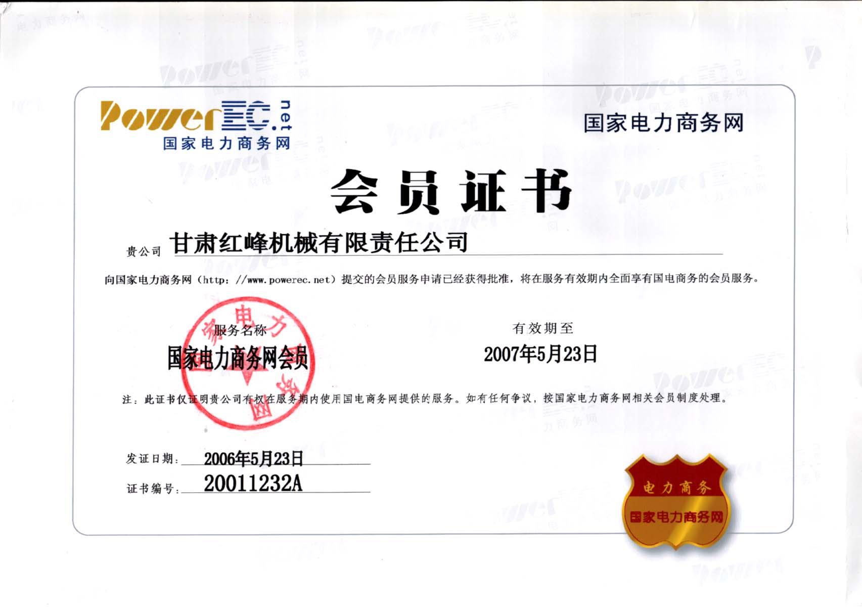 2006年国家电力商务网会员证书