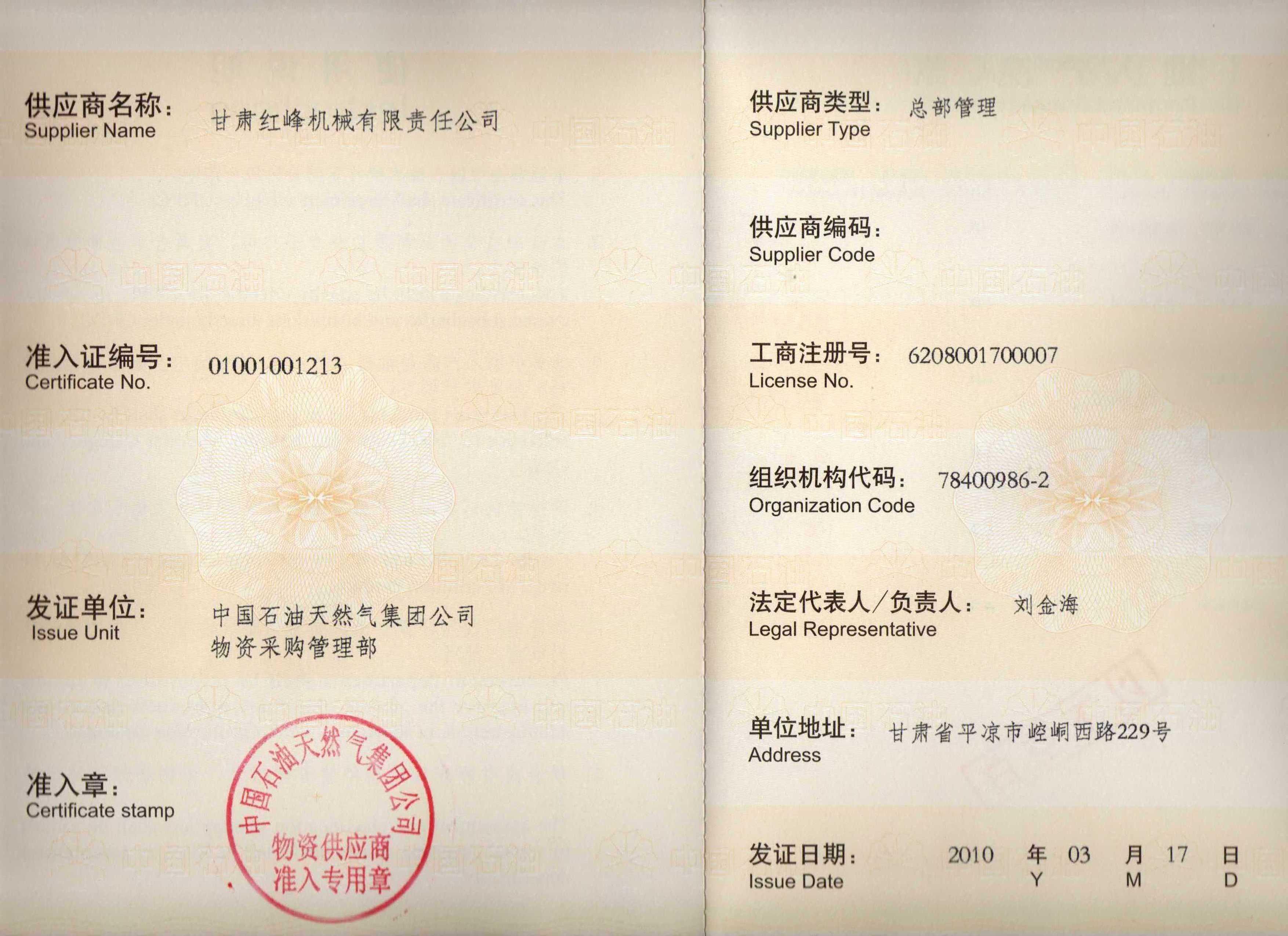2010年中国石油物资供应商准入