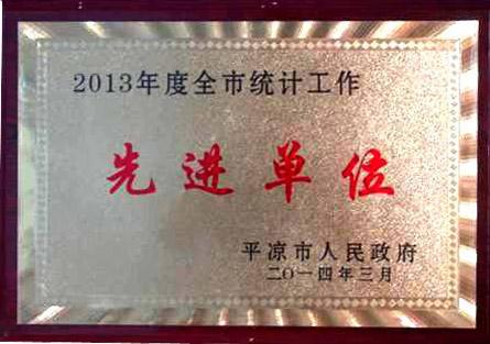 2013年度全市统计工作先进单位