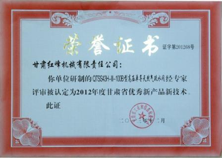 2012年度甘肃省优秀新产品新技