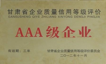 2012年甘肃省企业质量信用等级