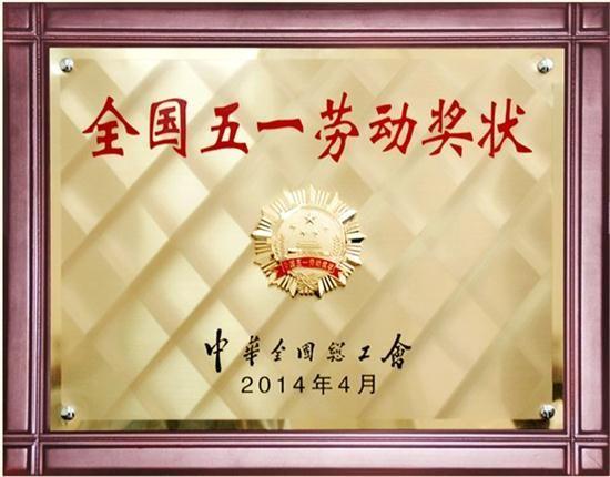 2014年全国五一劳动奖状