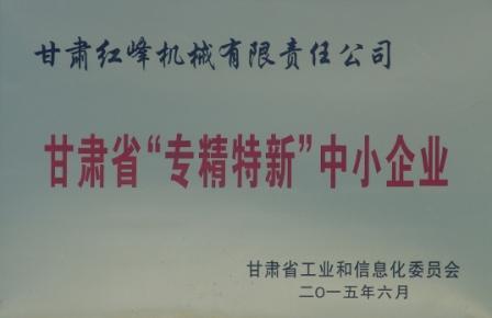 """甘肃省""""专精特新""""中小企业"""