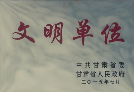 甘肃省文明单位