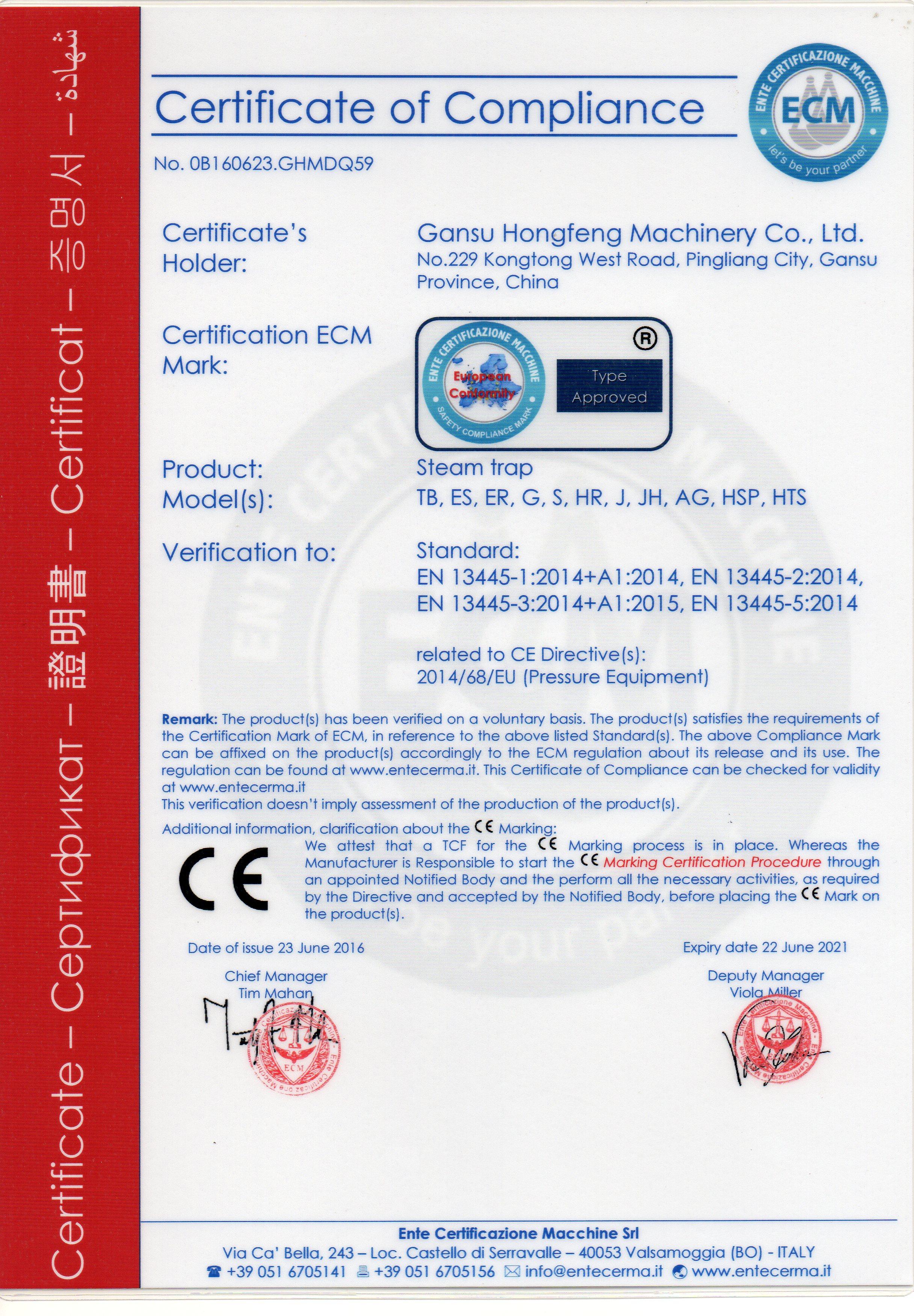 万博中国官网手机登录CE证书