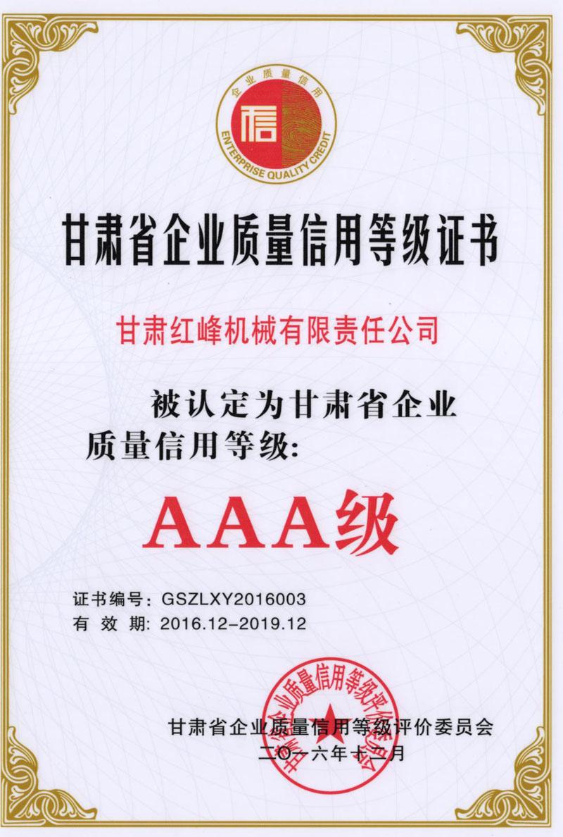 甘肃省企业质量信用等级证书
