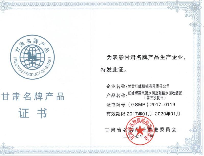 甘肃名牌产品证书