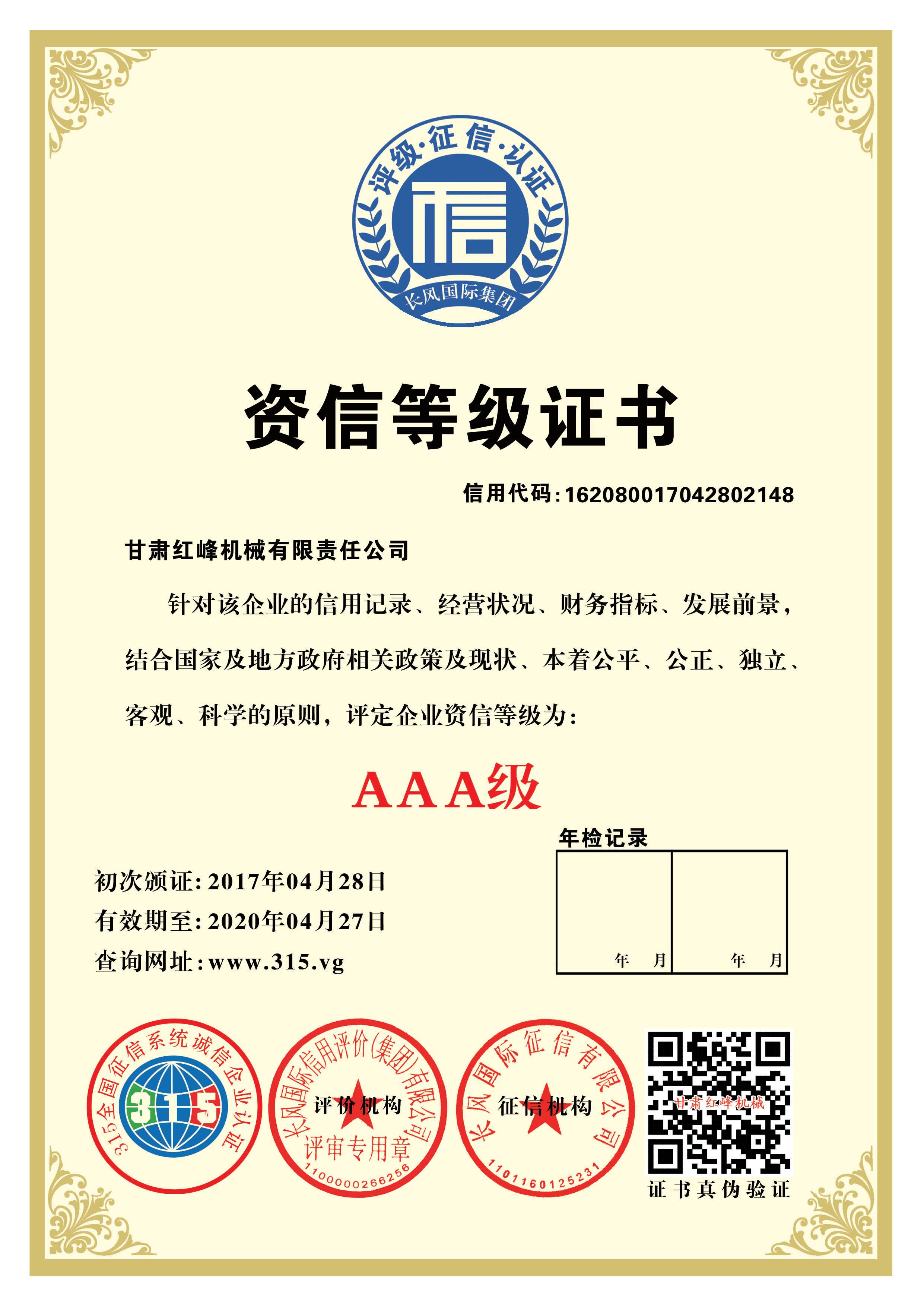 资信等级AAA证书