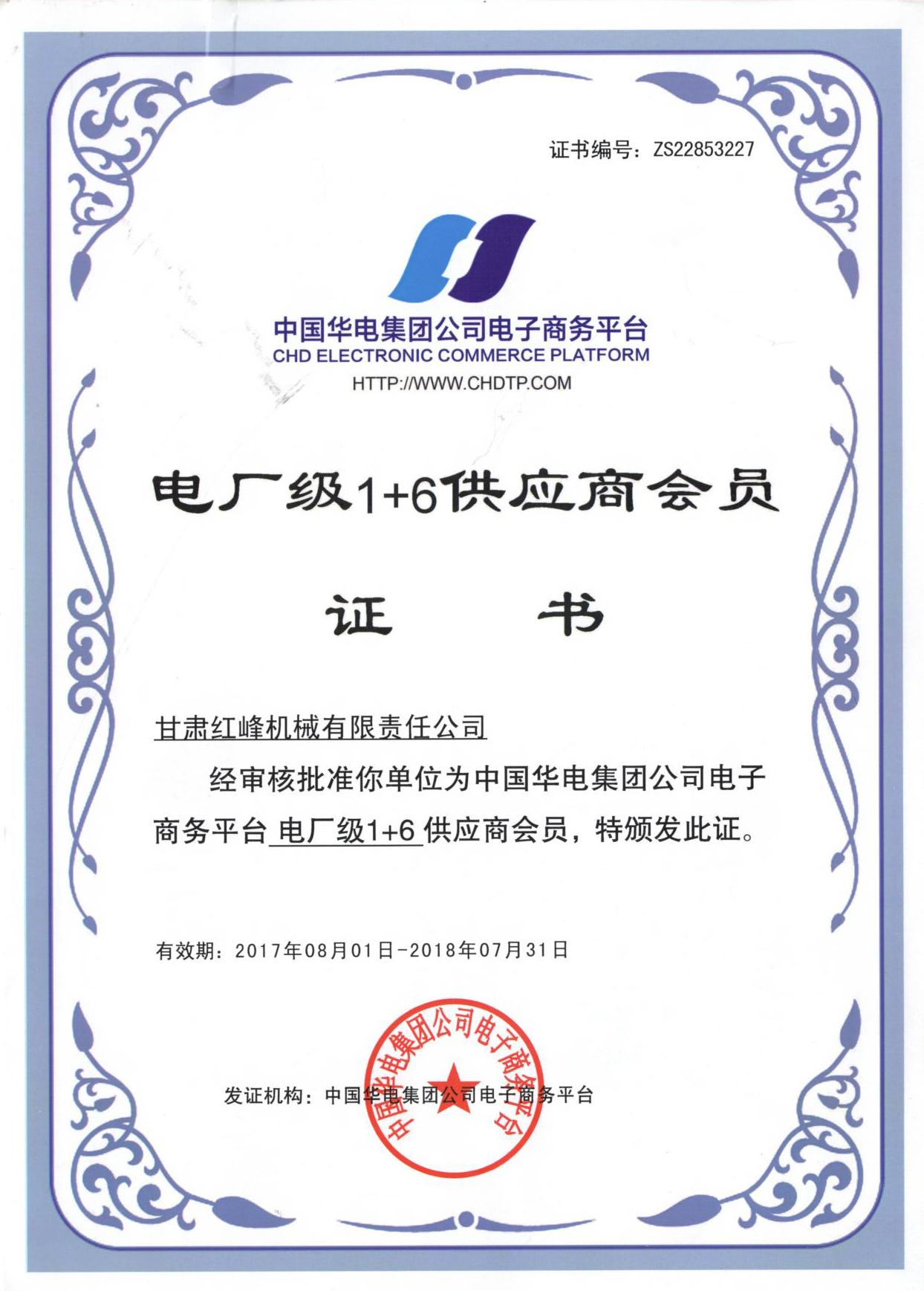 2017年华电集团供应商会员证书