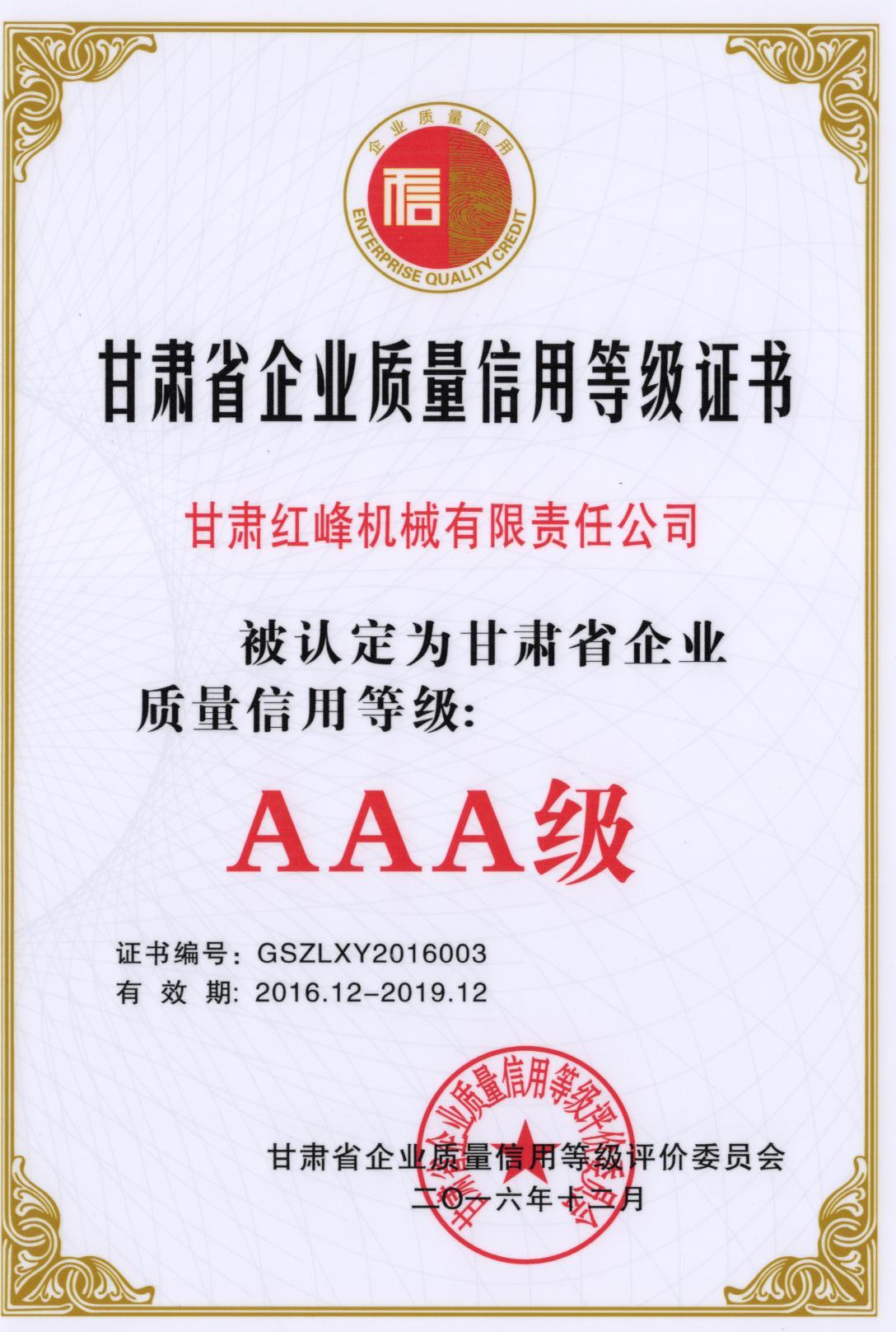 2016年甘肃省企业质量信用等级