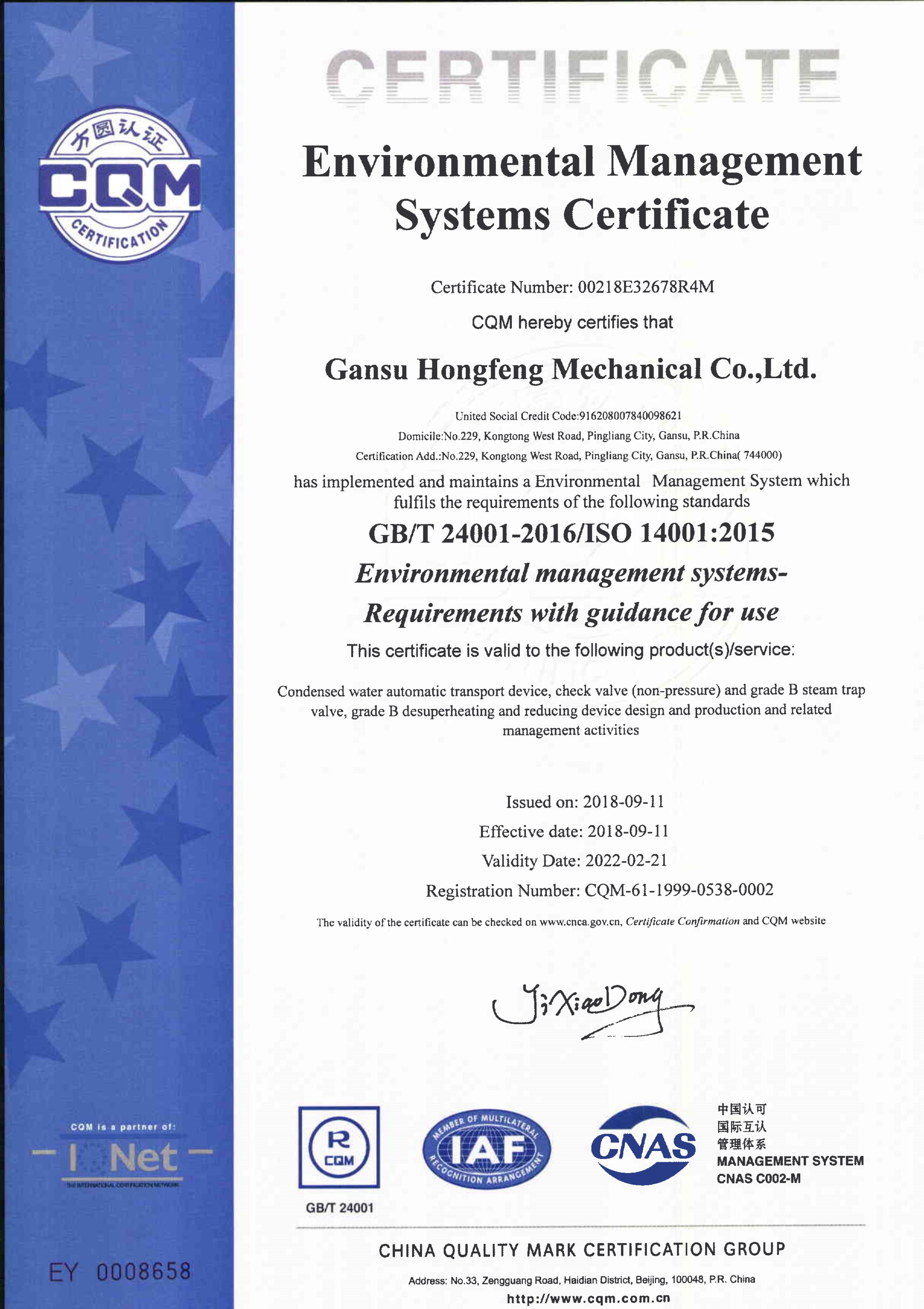 环境管理体系认证-英文