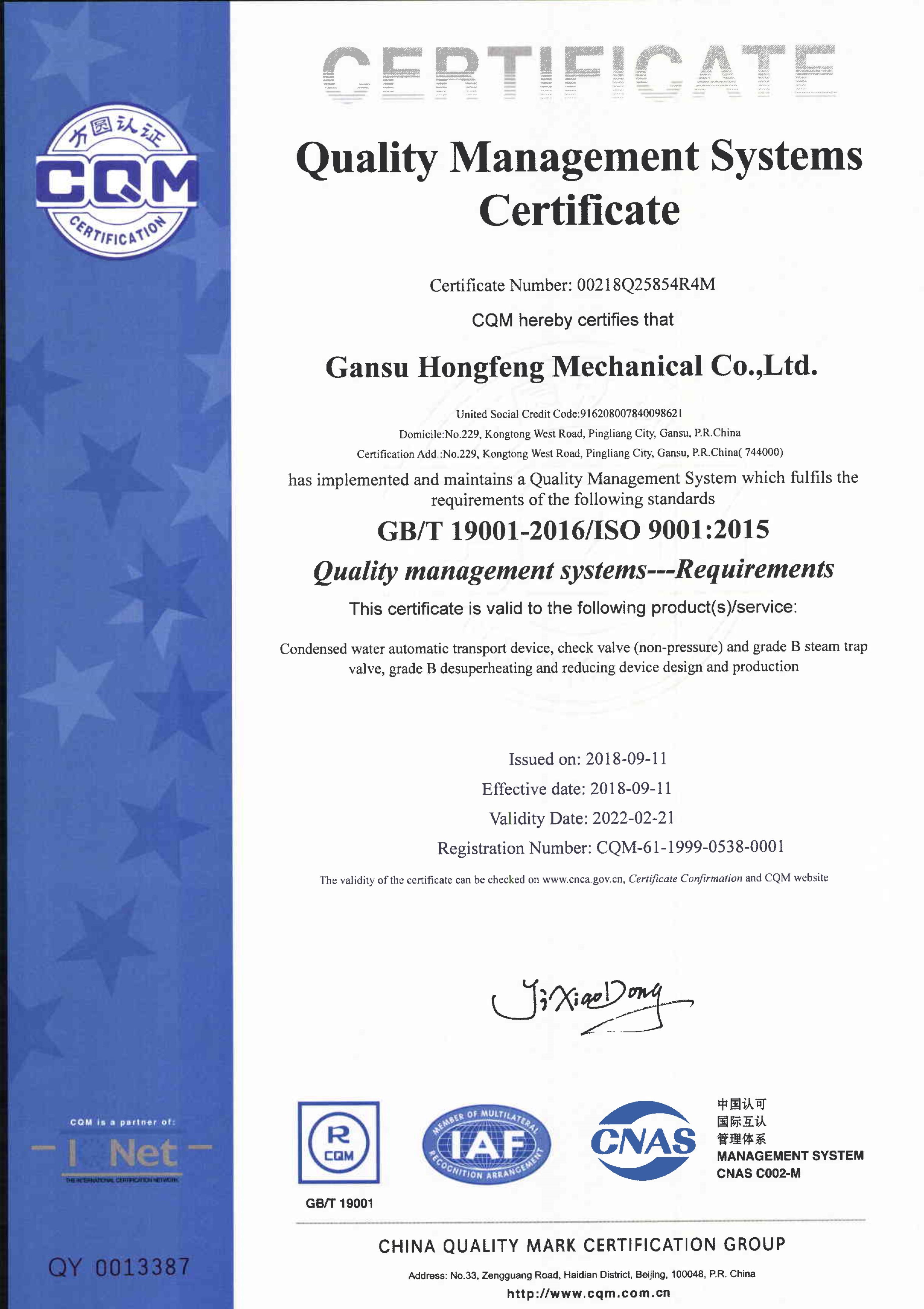 质量管理体系认证-英文