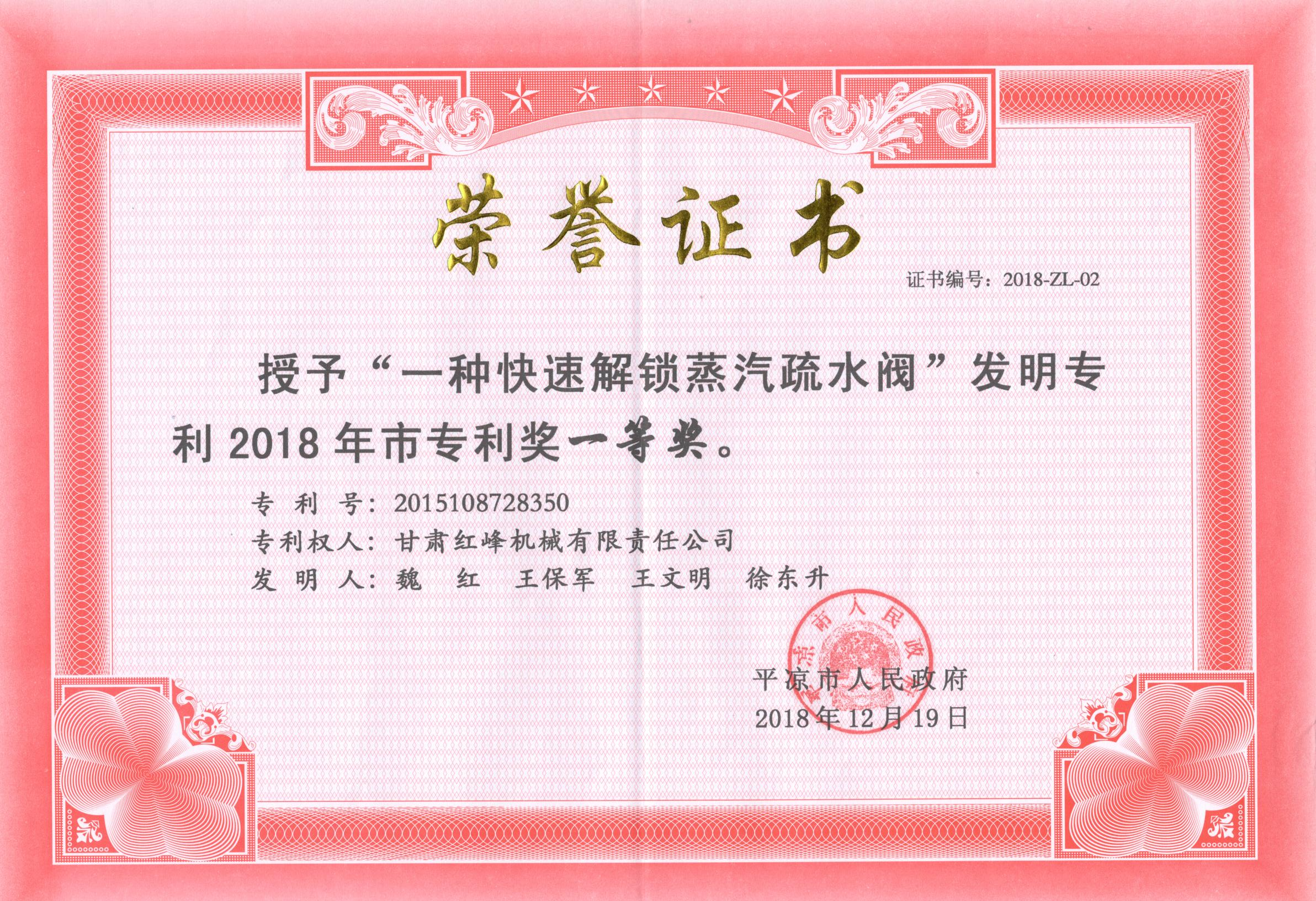 2018年平凉市专利奖一等奖
