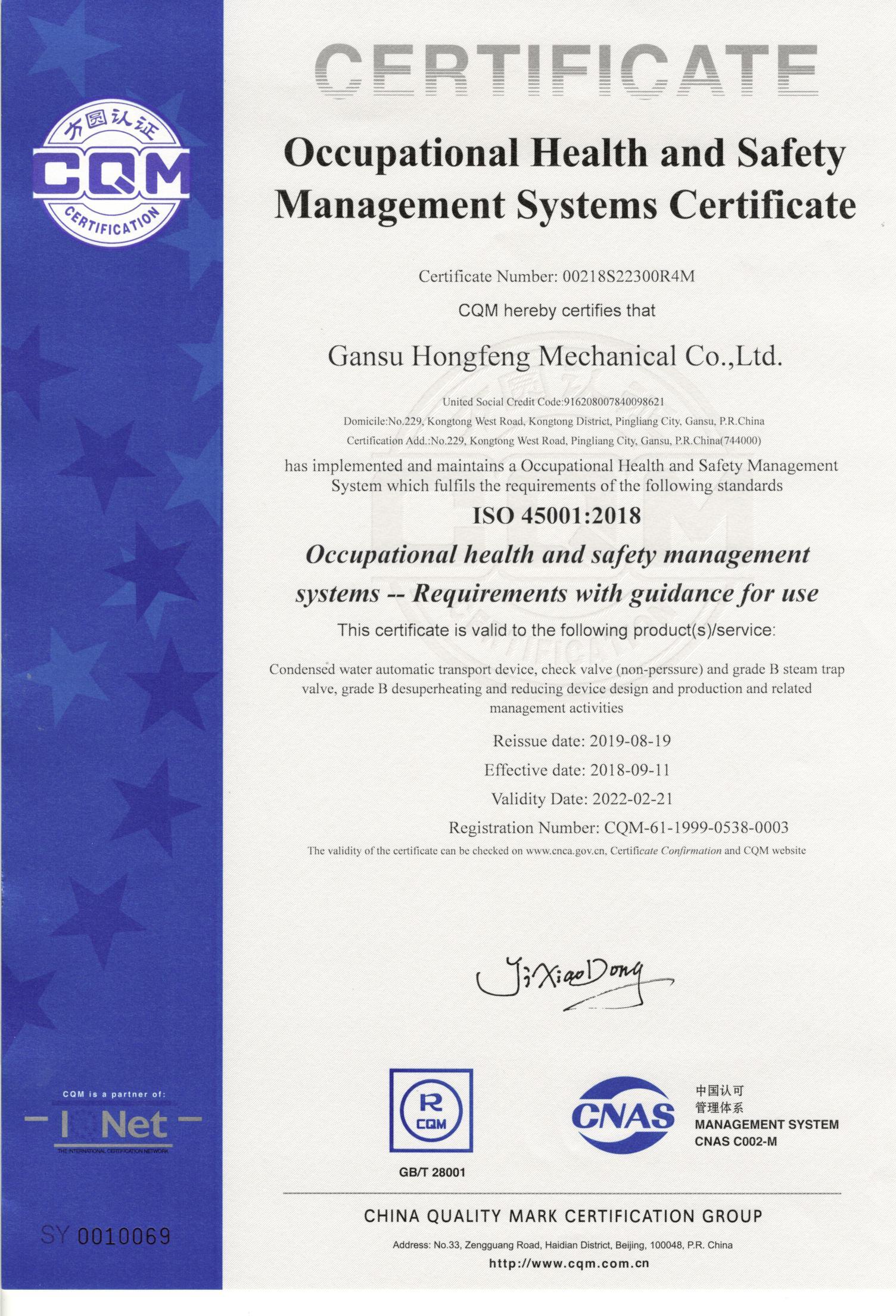 职业健康安全管理体系认证-英文